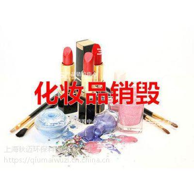 上海过期的化妆品销毁步骤,严格销毁各种过期的化妆品液体