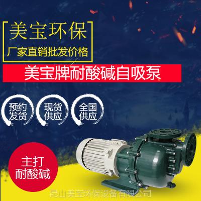 江苏耐酸碱塑料自吸泵 美宝耐腐蚀自吸泵 好用