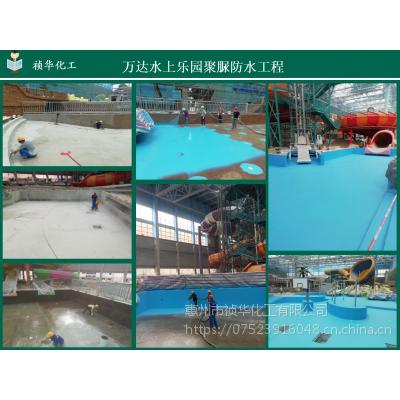 聚脲防水涂料/广州水上乐园聚脲防水施工/聚脲防水喷涂