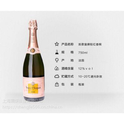 上海名庄香槟/凯歌皇牌粉红价格