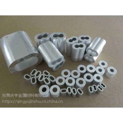 8字铝套 8字形铝套 2mm钢丝绳8字铝套 2.5mm双孔8字铝套