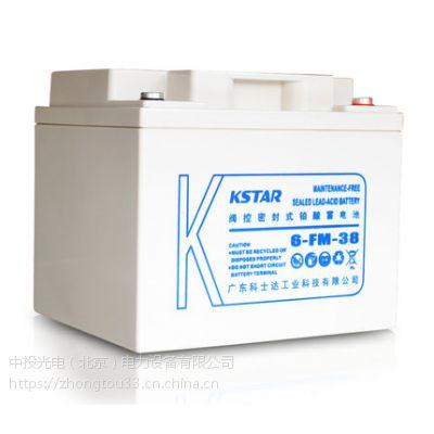 科士达蓄电池12V38AH 科士达6-FM-38 UPS电源 铅酸蓄电池 免维护