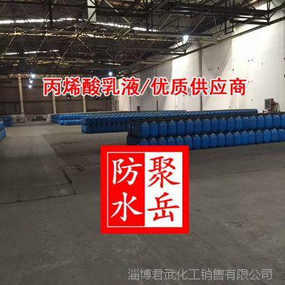 丙烯酸乳液(3199)微蓝光 建筑涂料专用乳液 诚招全国代理商