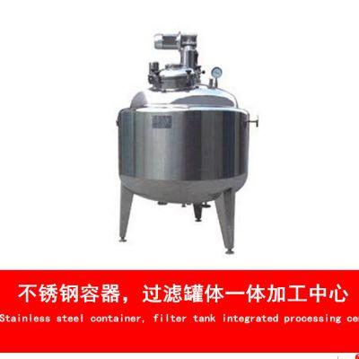 贵州六盘水市玫瑰精油配料罐 化壮品调配罐 移动搅拌罐 广旗牌