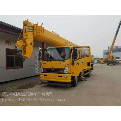 龙祥吊车厂家批发定做12吨吊车价格优惠