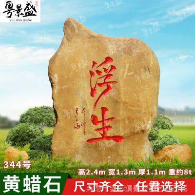 粤景盛广东英德市大型景观石、天然黄蜡石、公园文化石、企业招牌石