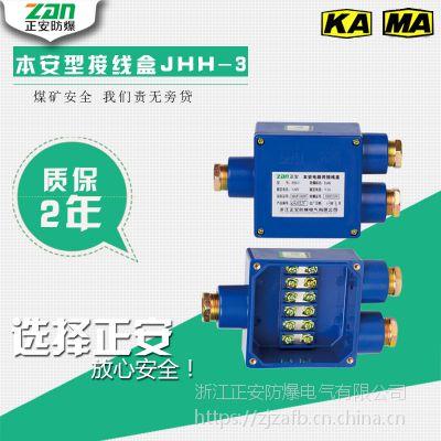 供应供应正安牌JHH-3本安接线盒,6通接线盒
