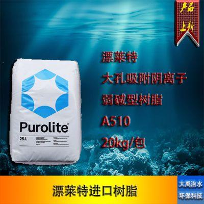 英国原装进口弱碱大孔吸附预处理专用漂莱特A510树脂25L/包高品质