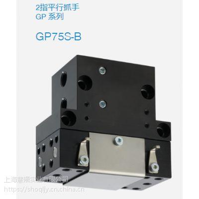 专业采购德国原装进口zimmer2指平行抓手GP75S-B