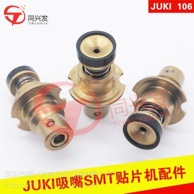 深圳 JUKI 700系列 106吸嘴 厂家直销