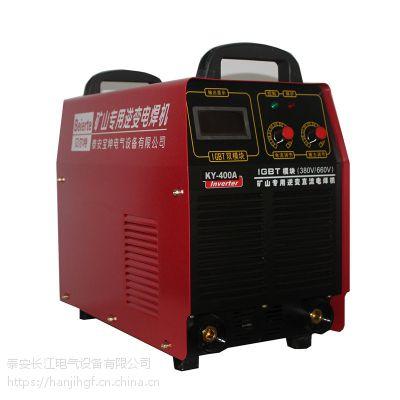 矿用KY-500A电焊机济宁曲阜双电压电焊机