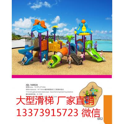 郑州幼儿园滑梯厂家 郑州幼儿园滑梯批发、户外组合滑梯厂家