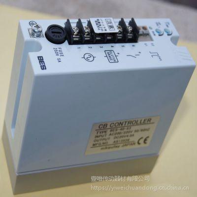 日本原装MIKIPULLEY三木过励磁电源装置BES-40-53离合器制动器用交期快