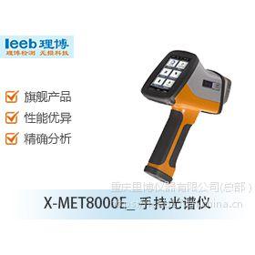供应重庆手持X荧光光谱仪X-MET8000E 日立仪器西南地区总代理