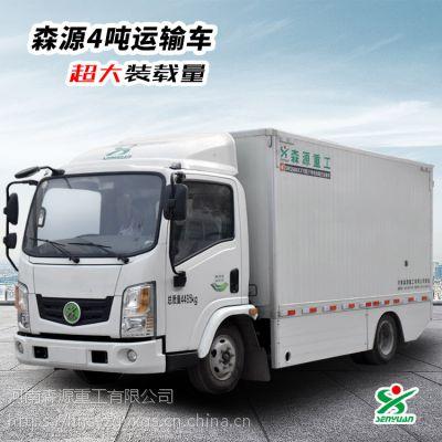 森源4吨电动物流车,4吨货车,轻型电动汽车