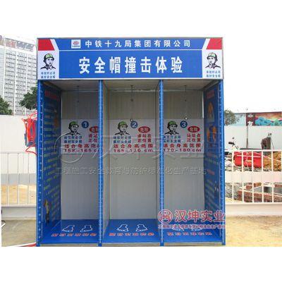 安全帽撞击体验 上海工地安全体验区厂家 汉坤实业