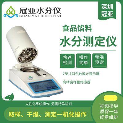 豆沙水分测试仪多少钱?