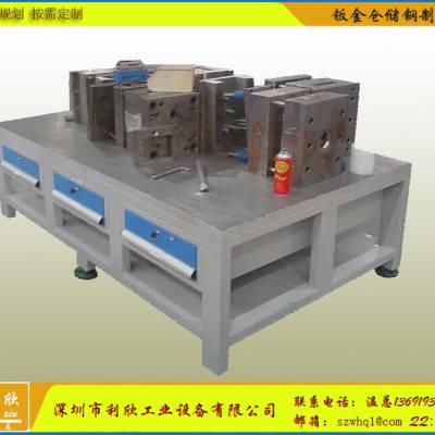 重型钢板操作台颜色 模具组装工作台款式利欣设备工业