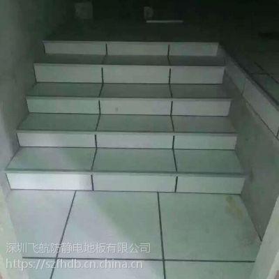 沈飞地板 国标质量 阳东沈飞陶瓷防静电地板 防静电地板销售