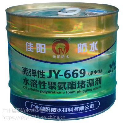 广东质量好的聚氨酯佳阳水性聚氨酯堵漏剂价格怎么样