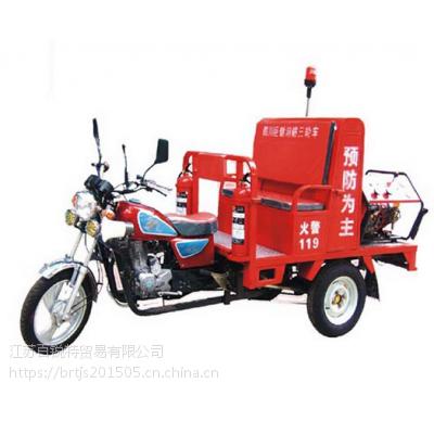 供正三轮消防摩托车-A型 厂家直销