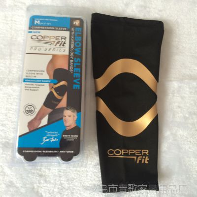 copper fit elbow support sleeve  运动护肘 高品质tv