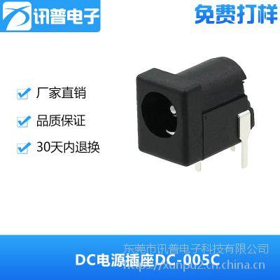 讯普DC插座DC-005C