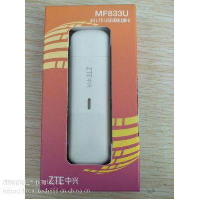 中兴4G模块MF833U 4G无线上网卡