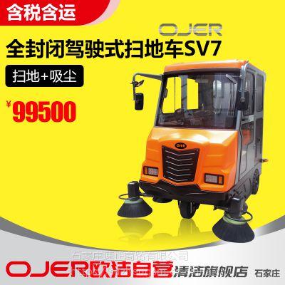 SV7 OJER 欧洁全封闭驾驶式扫地车