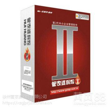 徐州管家婆进销存软件|仓库管理|库存管理|ERP管理系统