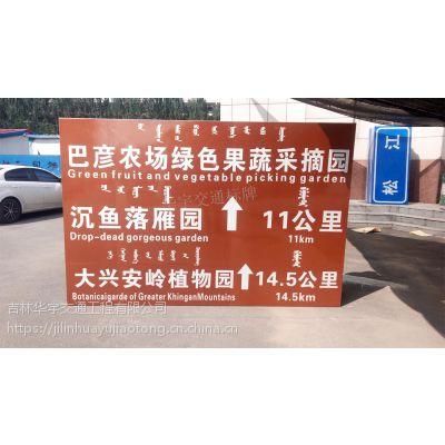 海拉尔景区交通标志牌制作流程