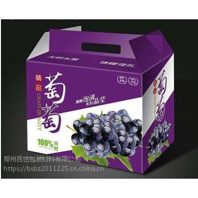 厂家专业加工水果纸箱 郑州精品手提款式纸箱批发