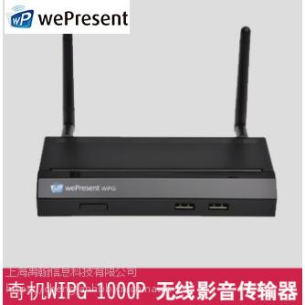 奇机1000p 无线投影网关wePresent WiPG 1000p 交互式无线投屏正投