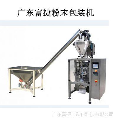 富捷全自动奶粉灌装机 保健食品包装机 奶茶粉末称重包装机器设备