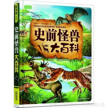 彩书坊 史前怪兽大百科 正版畅销童书 珍藏版  学生成长BI读