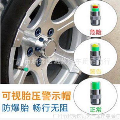 汽车胎压检测帽监测帽可视胎压警示器胎压检测器胎压帽