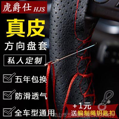 手缝真皮方向盘套卡罗拉英朗大众途观朗动轩逸雅阁汽车把套通用型