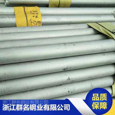 2205精密不锈钢管/光亮不锈钢管 欢迎采购