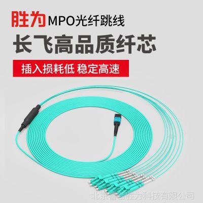 胜为厂家直销 MPO-LC8芯3米多模OM4万兆40G光模块集束光纤跳线FMPL-8003