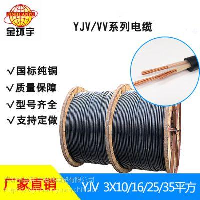 深圳市金环宇电线电缆三芯国标电缆YJV/VV16平方10/25/35纯铜室外工程电缆