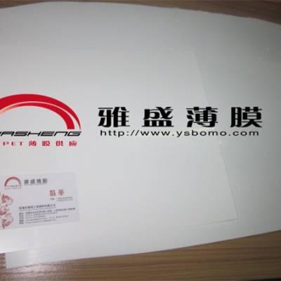 供应pet硬化膜/东丽透明PET