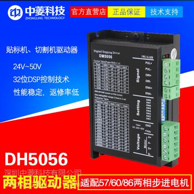 2018年深圳中菱DM5056两相步进驱动器适用于57/60/86两相步进电机雕刻机电机