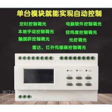 ABB调光模块4路 SD/S4 16.1