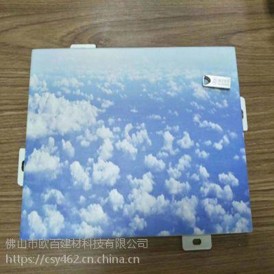 供应背景墙铝单板 UV打印图案铝单板_欧百得
