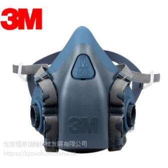 3M 7502 硅胶半面型防护面罩