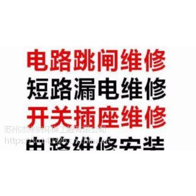 苏州吴中区专业灯具安装维修 电路布线 电路改造 开关插座安装