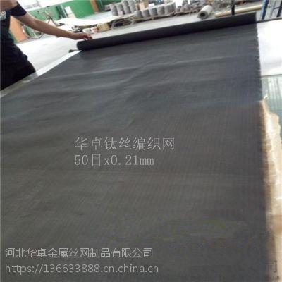 华卓工业纯钛丝网厂家 黑色电磁屏蔽钛网