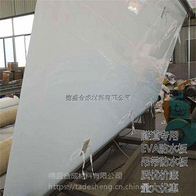 隧道防水板 EVA防水板厂家 1.5mmEVA防水板供应