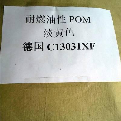 pom c9021m-翘冠工程塑料公司