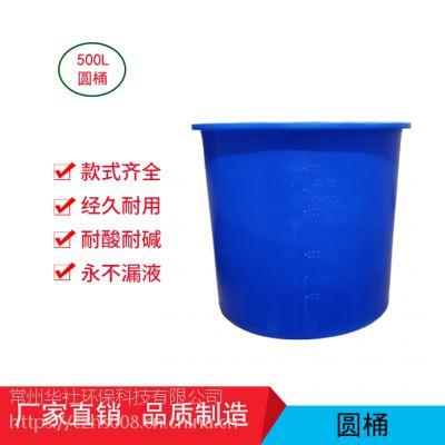 华社厂家供应手提卷边蓝色白色盖包装牛筋料食品级定做加厚pe塑料500l圆桶水桶